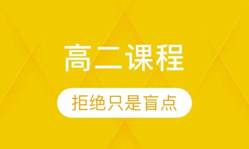 郑州高中学生补习班