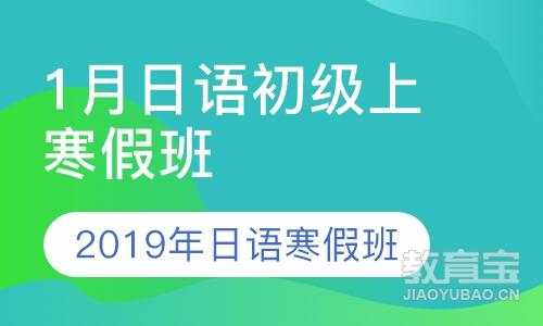 北京商务日语学习培训