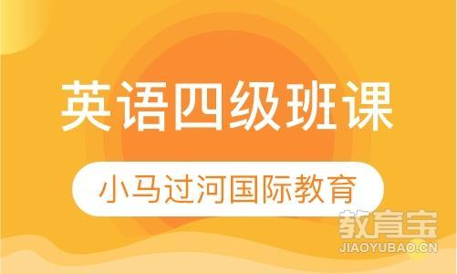 西安英语四级考试培训