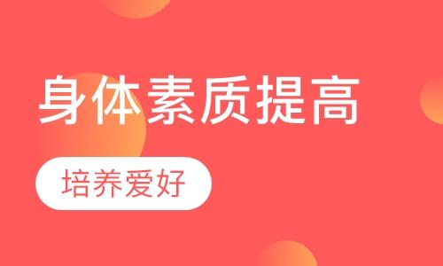 郑州篮球学校