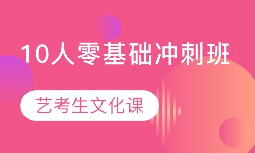 武汉艺考生文化课辅导机构
