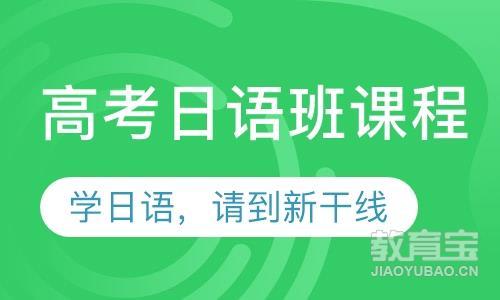 郑州日语入门速成班