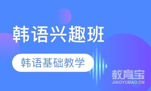 安阳韩语培训学校