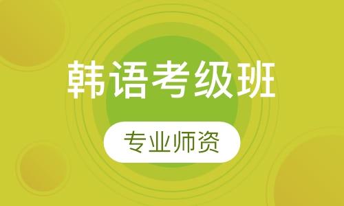 安阳韩语速成班