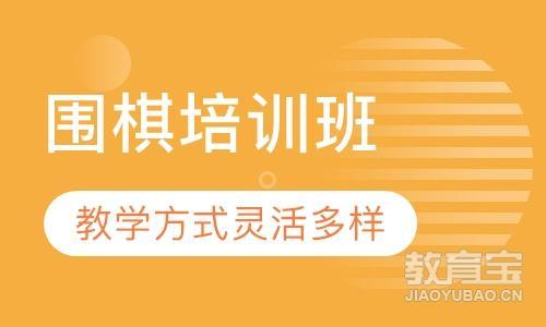 上海少儿棋类培训
