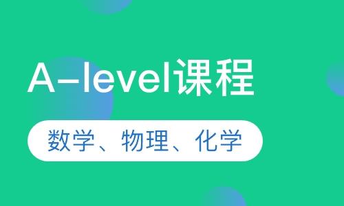 北京国际学校课程A-level课程
