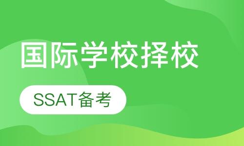 北京国际学校择校SSAT备考