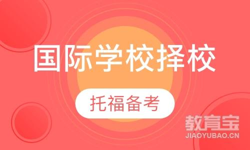 北京国际学校择校托福备考