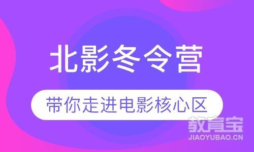 北京潜能冬令营