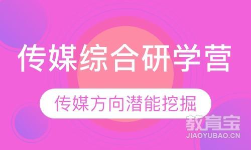 北京传媒综合研学营