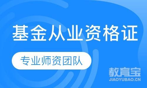广州基金资格培训考试