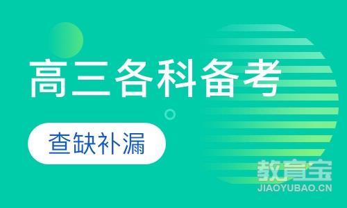 济南高考复读补习学校