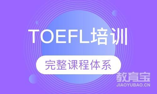 TOEFL培训班