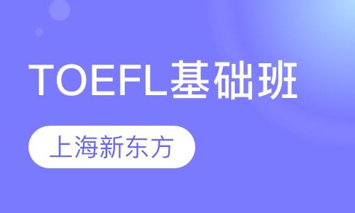 TOEFL基础班