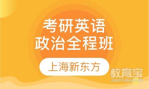 考研英语政治全程班