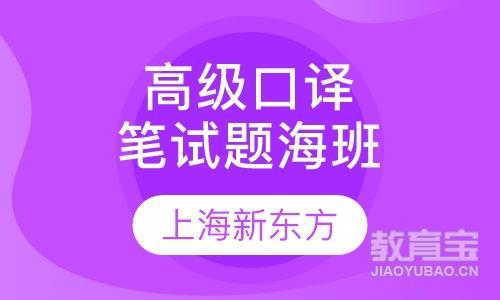 上海高级口译笔试题海班