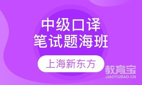 上海中级口译笔试题海班