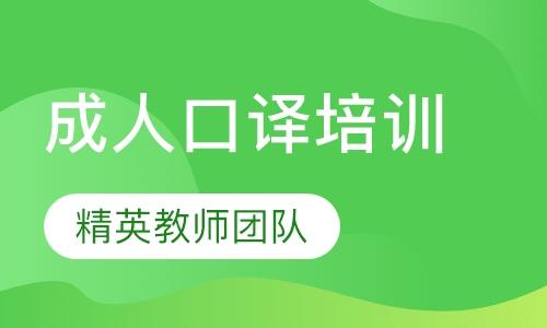 上海成人口译培训