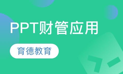PPT在财务管理中的应用