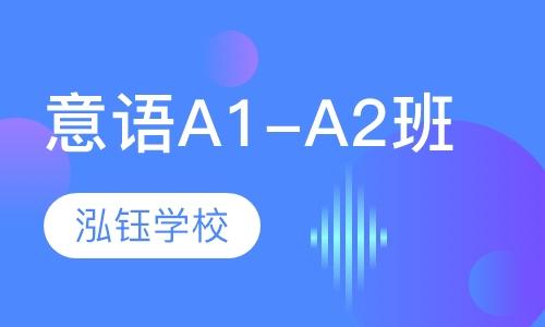 意语A1-A2班