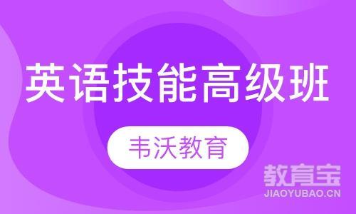 学生英语四项技能高级班