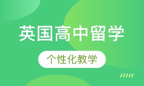 天津辦理英國留學