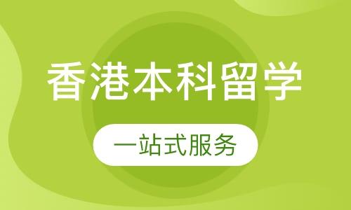 天津留學香港中學