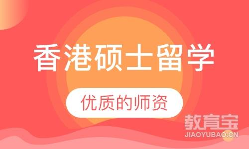天津申請香港大學留學