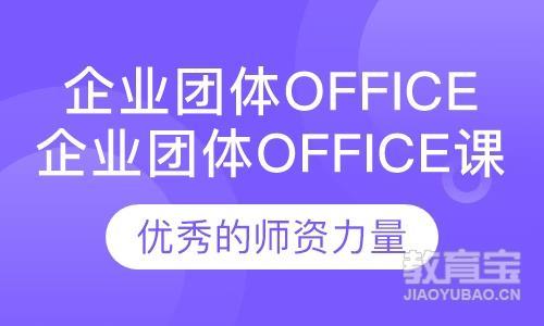 企业团体office课程
