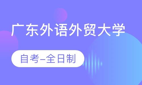 廣東外語外貿大學-全日制自考