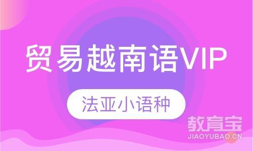 贸易越南语VIP