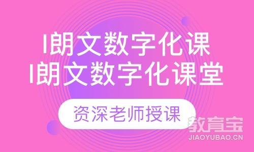i朗文数字化课堂