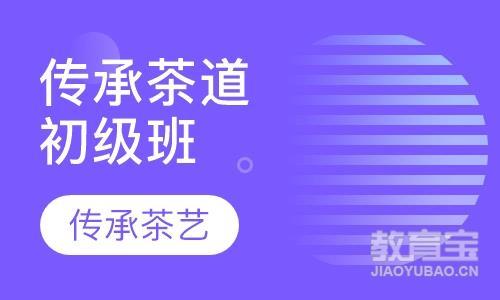 傳承茶道——初級班