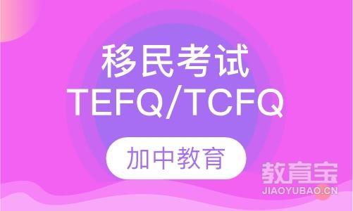 移民考试(TEFQ/TCFQ)