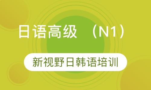 西安日語高級 (N1)