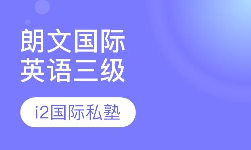 朗文国际英语课程三级
