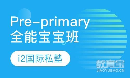 Pre-primary 爱朗文全能宝宝班