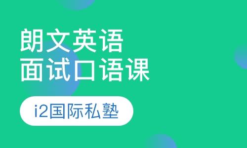 朗文英语面试口语课