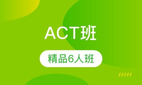 美联英语ACT六人班