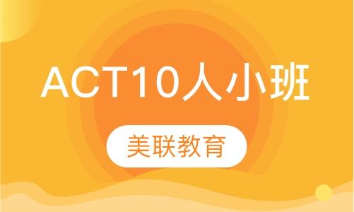 美联英语ACT 精品10人小班