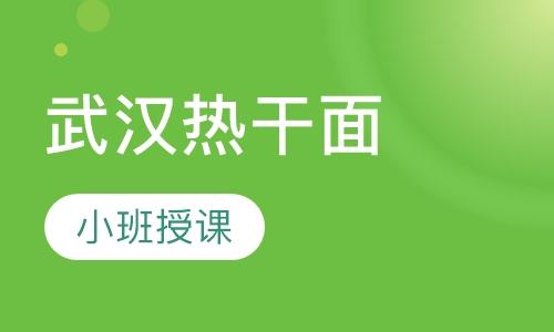 上海武漢熱干面