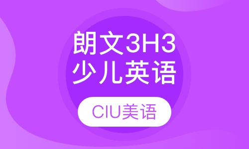 朗文3H3少儿英语
