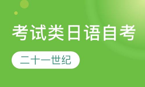 考试类辅导日语自考