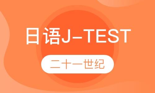 日语J-TEST