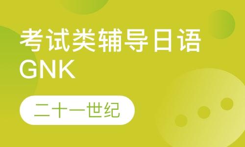 考试类辅导日语GNK