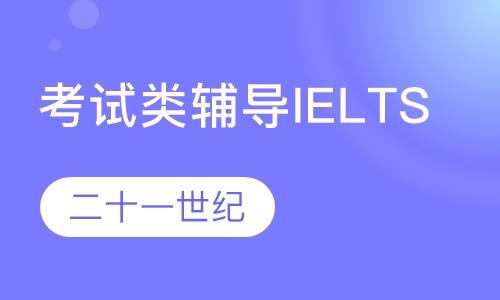 考试类辅导IELTS