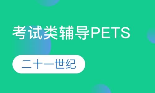 考试类辅导PETS