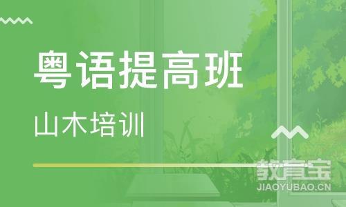 粤语提高班