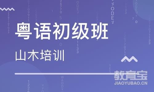 粤语初级班