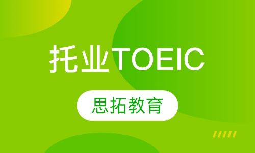 托业(TOEIC)